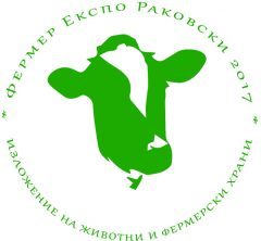 Фермер Експо Раковски 2017